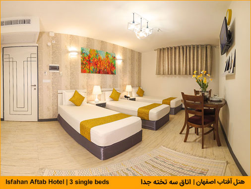 هتل آفتاب اصفهان - اتاق سه تخته جدا