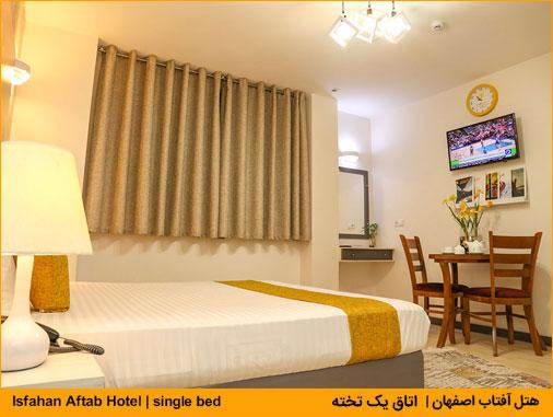 هتل آفتاب اصفهان - اتاق یک تخته