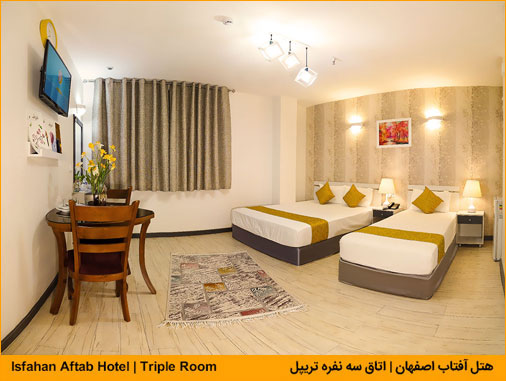 هتل آفتاب اصفهان - اتاق سه تخته تریپل