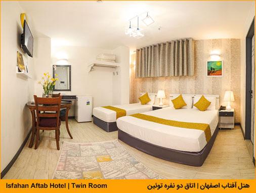 هتل آفتاب اصفهان - اتاق دو تخته توئین