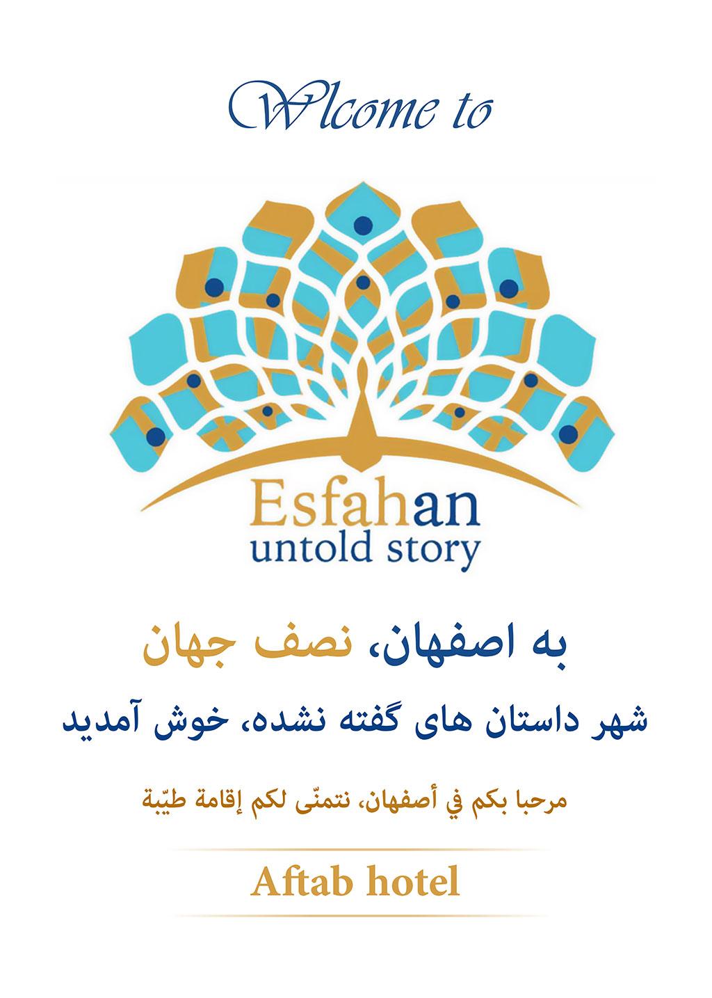 برند گردشگری اصفهان